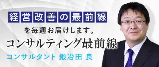 経営コンサルタント 鍛冶田良